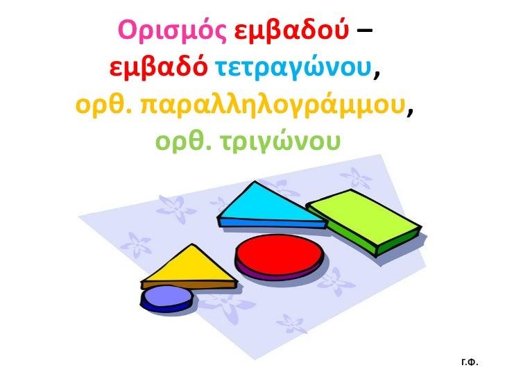 Ορισμός  εμβαδού   –  εμβαδό  τετραγώνου ,  ορθ. παραλληλογράμμου ,  ορθ. τριγώνου Γ.Φ.