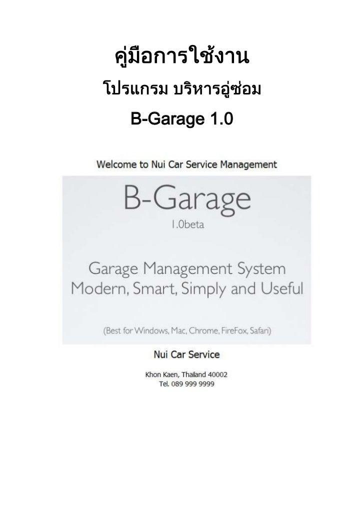 B-Garage 1.0