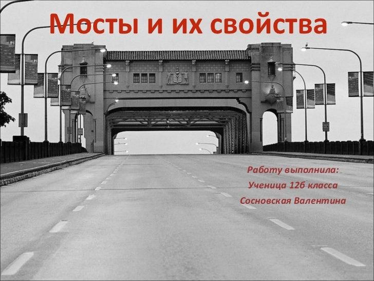 Мосты и их свойства Работу выполнила: Ученица 12б класса Сосновская Валентина