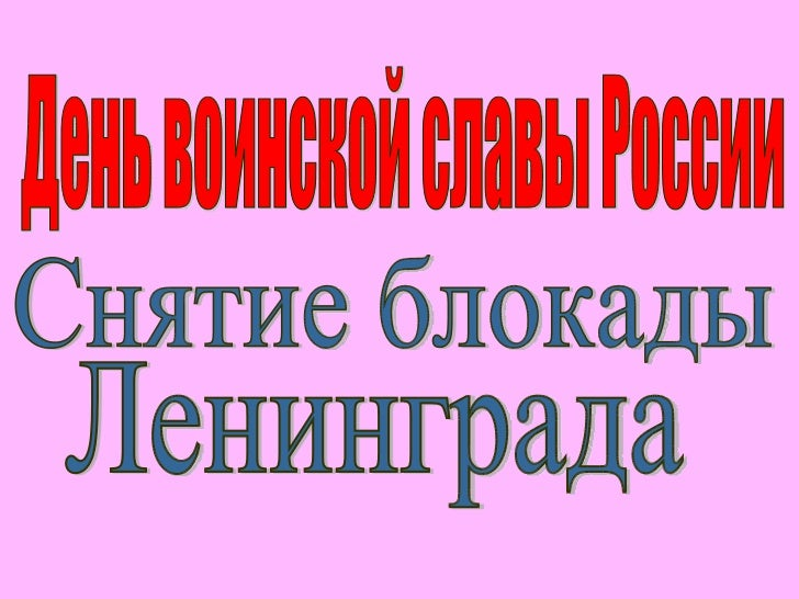 День воинской славы России Снятие блокады Ленинграда