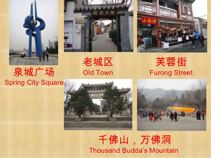 泉城广场 Spring City Square 老城区 Old Town 芙蓉街 Furong Street 千佛山,万佛洞 Thousand Budda's Mountain