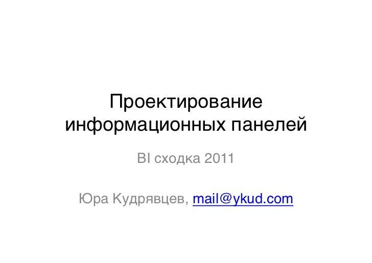 Проектированиеинформационных панелей3        BI сходка 20113               3 Юра Кудрявцев, mail@ykud.com3               3