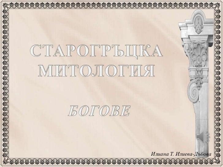 Илиана Т. Илиева-Дъбова