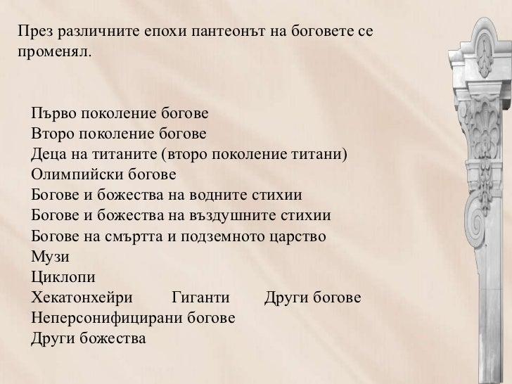 старогръцка митология. богове Slide 2