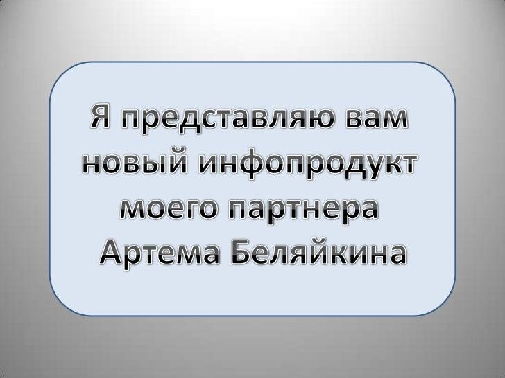 """""""Сокровищница Прибыльных Идей"""""""