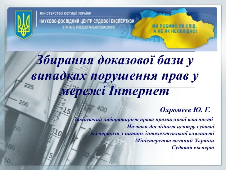Збирання доказової бази у випадках порушення прав у мережі Інтернет Охром єєв Ю. Г.   Завідуючий лабораторією права промис...