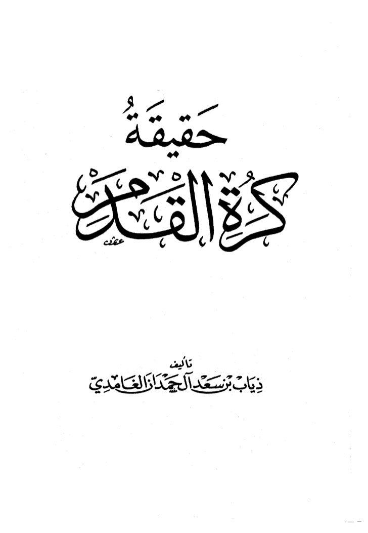 (حقيقة كرة القدم (كتاب نافع لكل مسلم و مسلمة