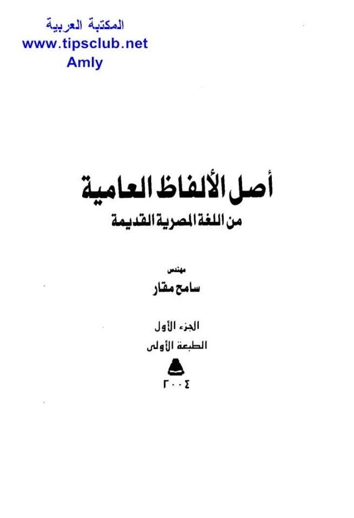 اصل الالفاظ العامية من اللغة المصرية القديمة .. الجزء الأول