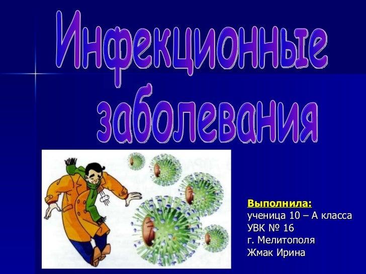 презентация на тему инфекционные заболевания скачать