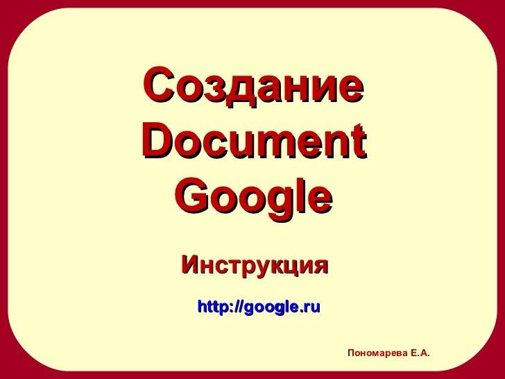 Создание  Document Google Пономарева Е.А. Инструкция http://google.ru