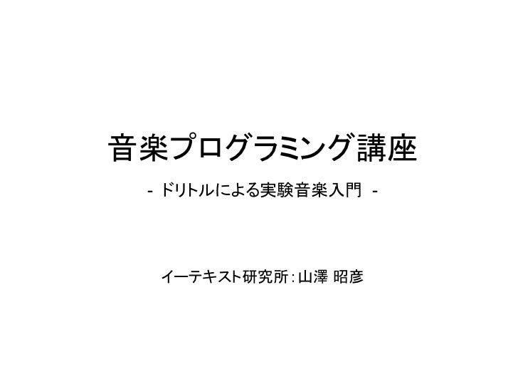 音楽プログラミング講座 - ドリトルによる実験音楽入門 - イーテキスト研究所:山澤 昭彦