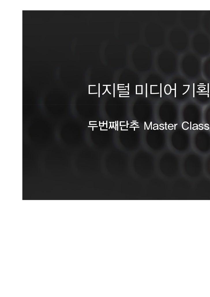 디지털 미디어 기획두번째단추 Master Class