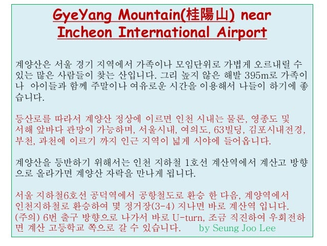 GyeYang Mountain(桂陽山) near Incheon International Airport 계양산은 서울 경기 지역에서 가족이나 모임단위로 가볍게 오르내릴 수 있는 많은 사람들이 찾는 산입니다. 그리 높지 않...
