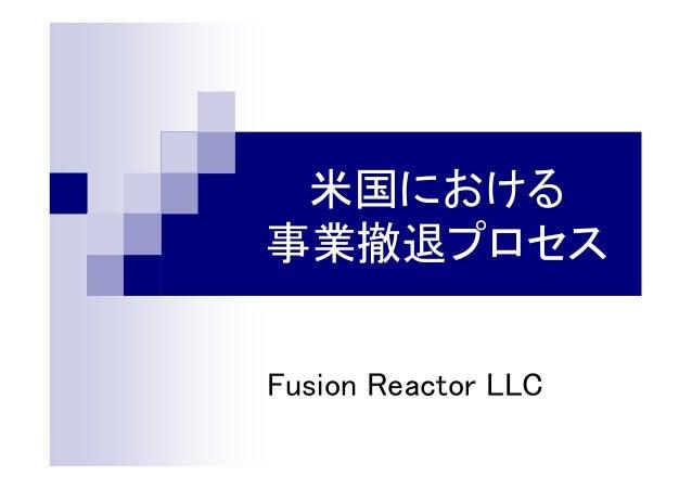 米国における 事業撤退プロセス Fusion Reactor LLC