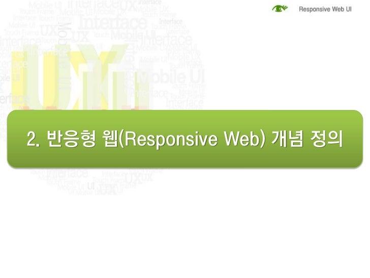 2. 반응형 웹(Responsive Web) 개념 정의