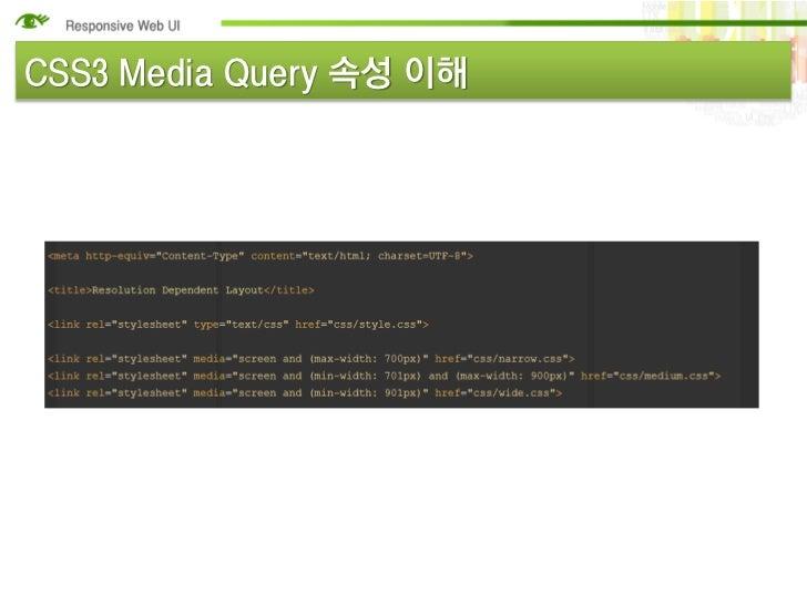 CSS3 Media Query 속성 이해