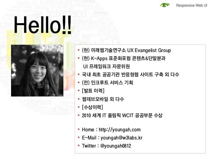 Hello!!           (현) 미래웹기술연구소 UX Evangelist Group           (현) K-Apps 표준화포럼 콘텐츠&단말분과            UI 프레임워크 자문위원         ...