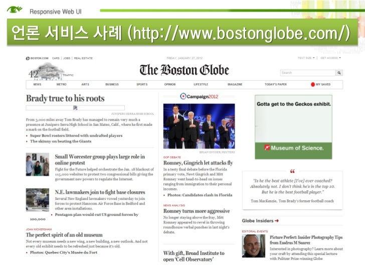 언론 서비스 사례 (http://www.bostonglobe.com/)