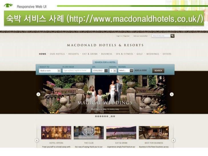숙박 서비스 사례 (http://www.macdonaldhotels.co.uk/)