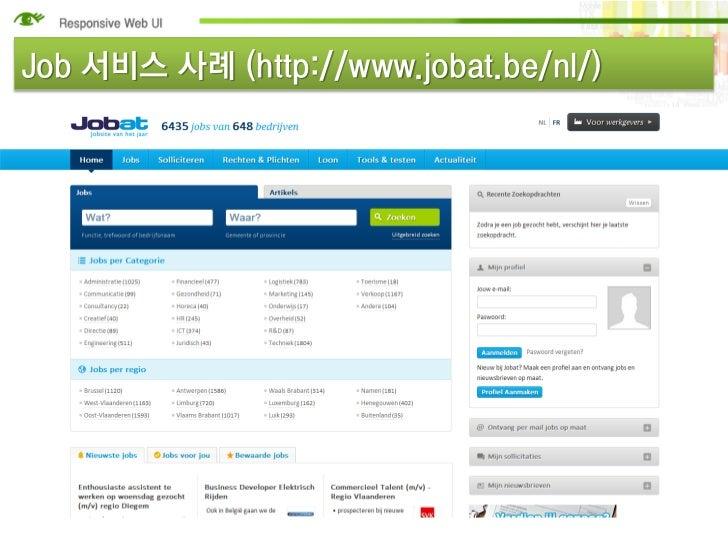 Job 서비스 사례 (http://www.jobat.be/nl/)