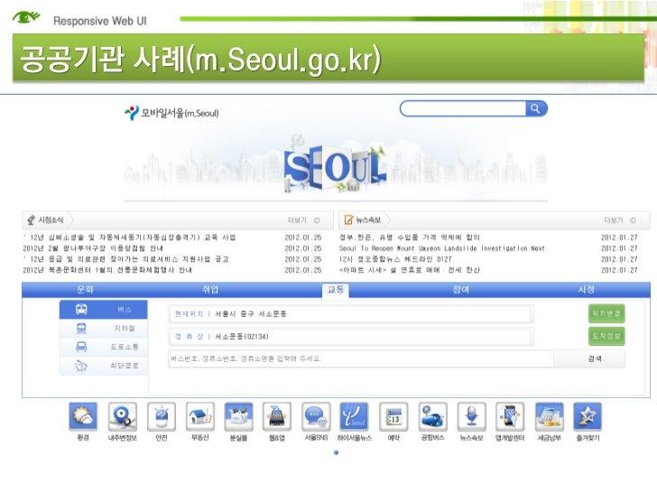 공공기관 사례(m.Seoul.go.kr)