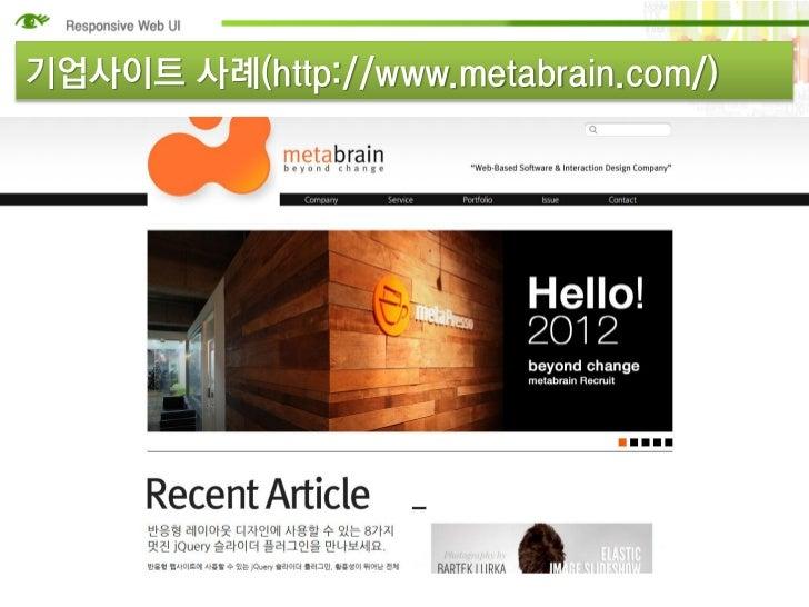 기업사이트 사례(http://www.metabrain.com/)