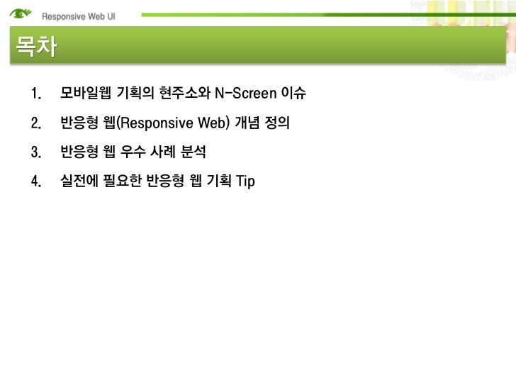 목차1.   모바일웹 기획의 현주소와 N-Screen 이슈2.   반응형 웹(Responsive Web) 개념 정의3.   반응형 웹 우수 사례 분석4.   실전에 필요한 반응형 웹 기획 Tip