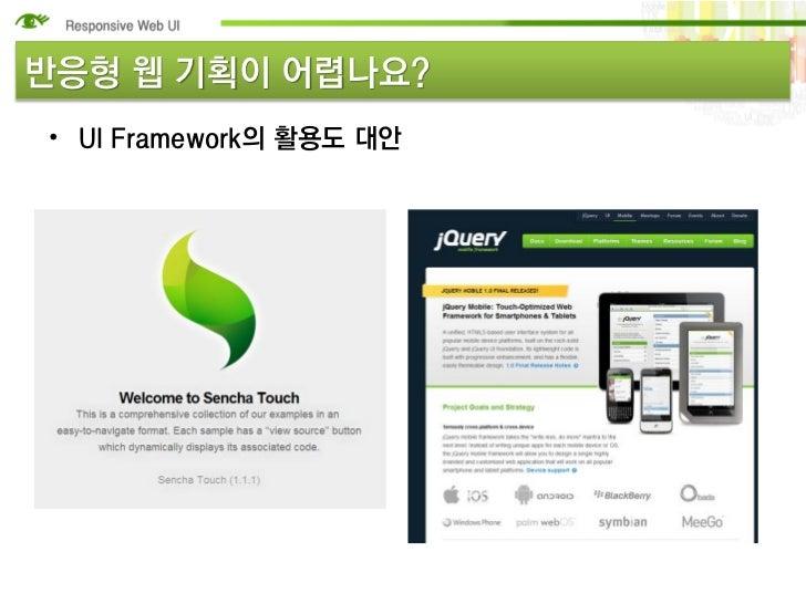 반응형 웹 기획이 어렵나요?• UI Framework의 활용도 대안