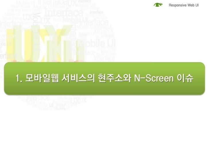 1. 모바일웹 서비스의 현주소와 N-Screen 이슈