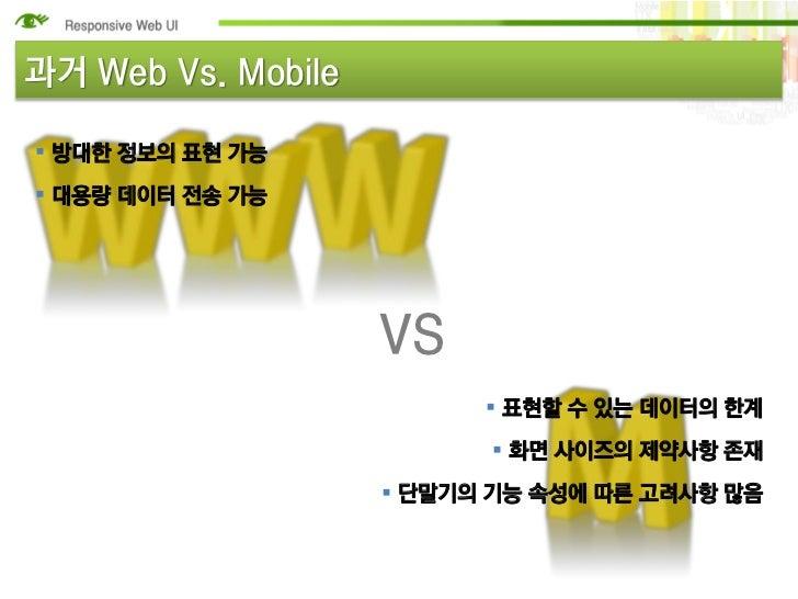 과거 Web Vs. Mobile 방대한 정보의 표현 가능 대용량 데이터 전송 가능                    VS                           표현할 수 있는 데이터의 한계         ...