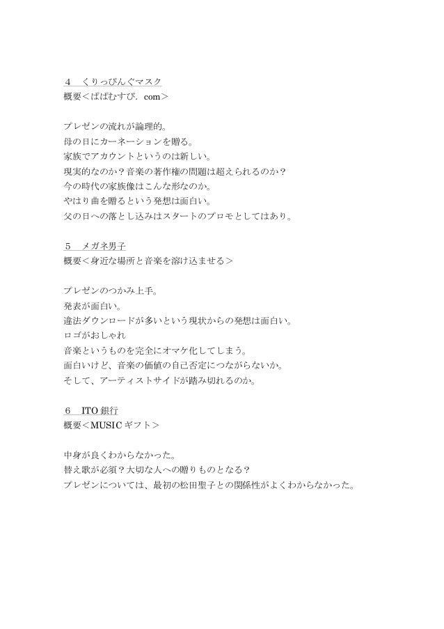 【Exchange Avenue】審査講評抜粋版 Slide 2
