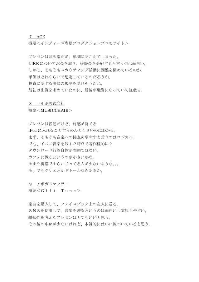 【Exchange Avenue】審査講評抜粋版 Slide 3