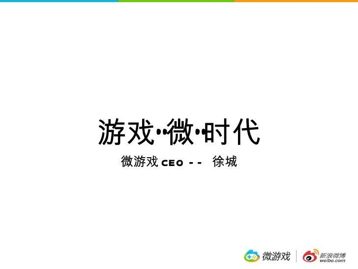 """游戏""""微""""时代 <ul><li>微游戏 CEO ——  徐城 </li></ul>"""