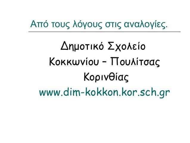 Από τους λόγους στις αναλογίες. Δημοτικό Σχολείο Κοκκωνίου – Πουλίτσας Κορινθίας www.dim-kokkon.kor.sch.gr