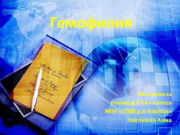 Гемофилия               Выполнила      ученица 9 «А» класса     МОУ «СОШ р.п Озинки»           Авилкина Анна