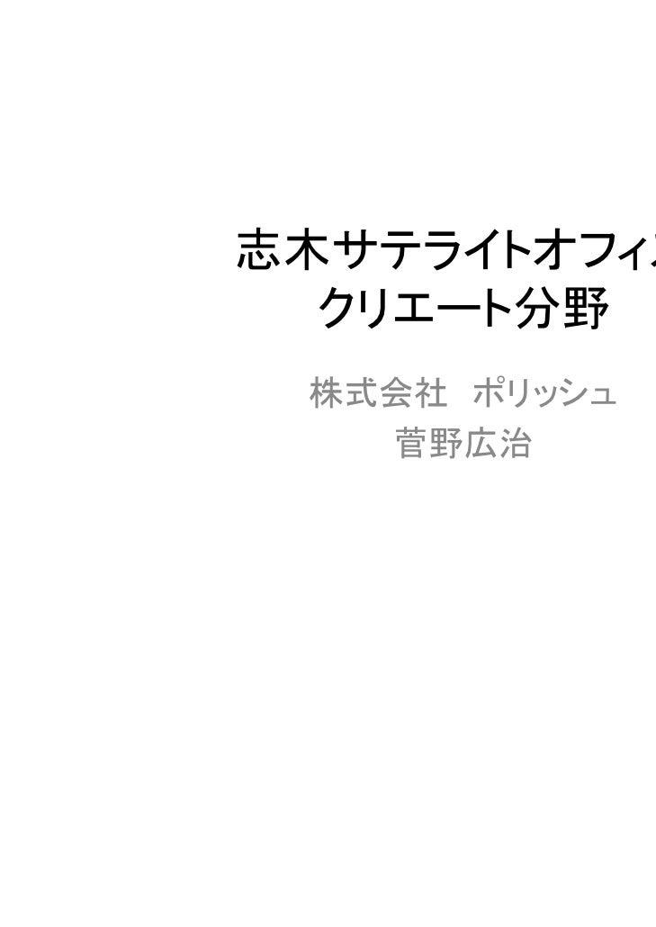 志木サテライトオフィス  クリエート分野 株式会社 ポリッシュ   菅野広治
