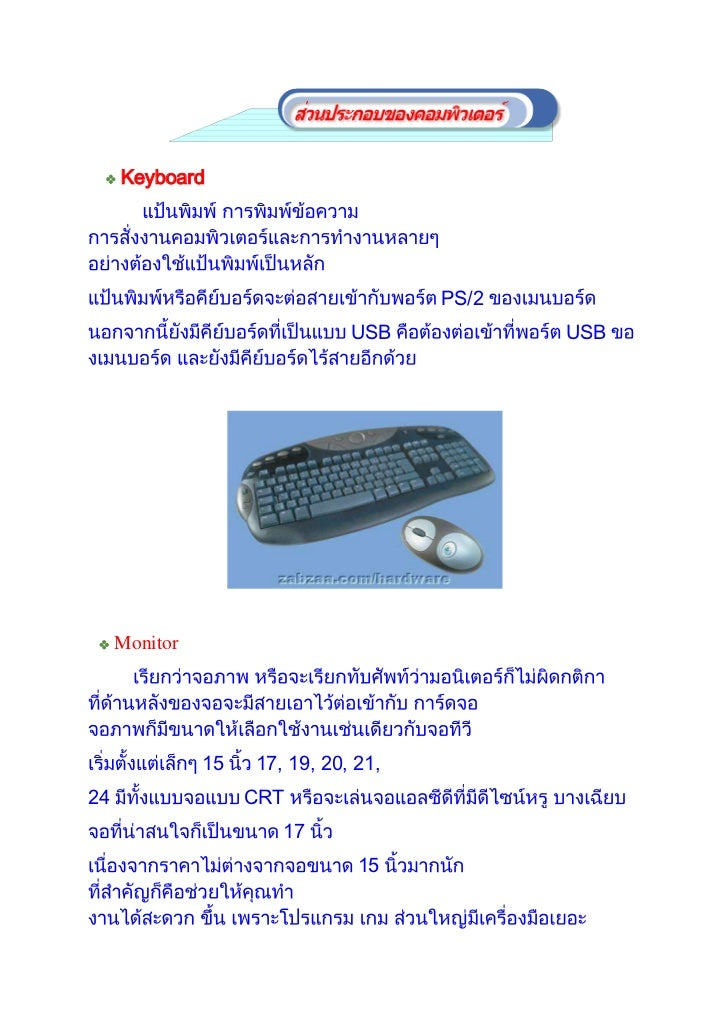 Keyboard                                      PS/2                               USB           USB     Monitor            ...
