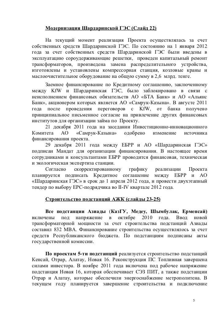 Задачи и планы АО «Самрук-Энерго»
