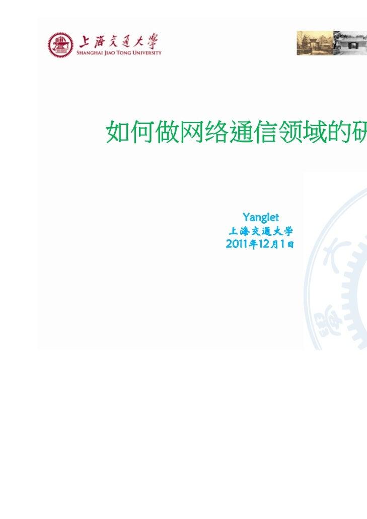 如何做网络通信领域的研究?        Yanglet     上海交通大学     2011年12月1日