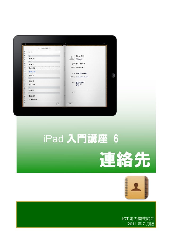 iPad 入門講座 6          連絡先              ICT 能力開発協会                2011 年 7 月版
