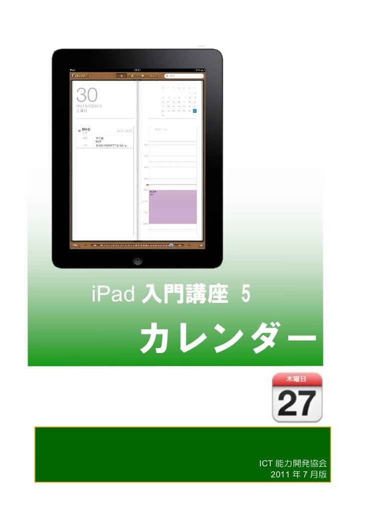 iPad 入門講座 5       カレンダー              ICT 能力開発協会                2011 年 7 月版