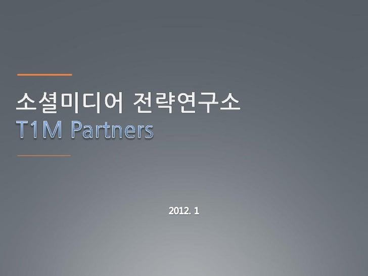 1                 ㈜다이소아성산업 - SNS Marketing Service                 K2 – SNS Marketing Service                 인천시청 – Socia...