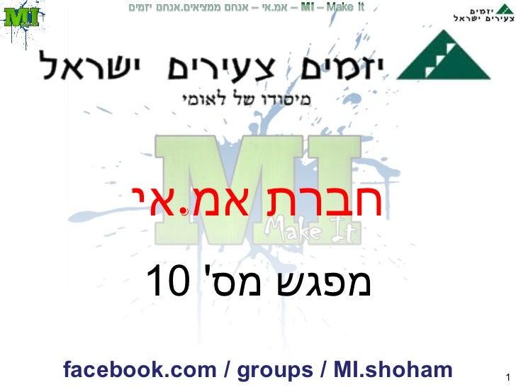 חברת  אמ . אי מפגש מס ' 10 facebook.com   /   groups   /   MI.shoham