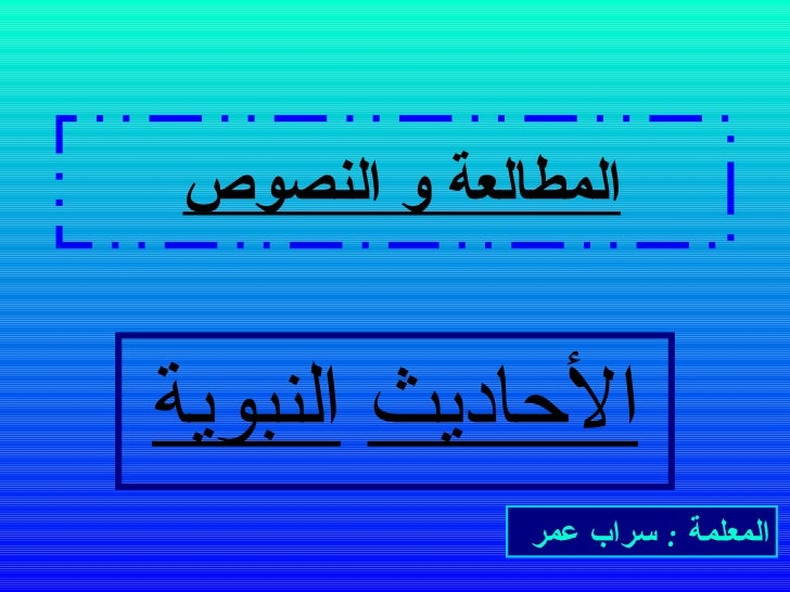 المطالعة و النصوص   الأحاديث   النبوية المعلمة  :  سراب عمر