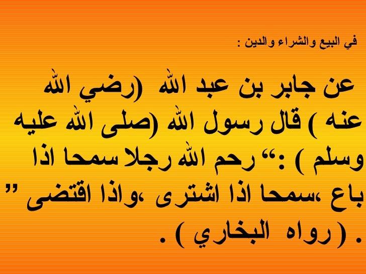 """عن جابر بن عبد الله  ( رضي الله عنه  )  قال رسول الله  ( صلى الله عليه وسلم  ) : """"   رحم الله رجلا سمحا اذا باع ،سمحا اذا ..."""
