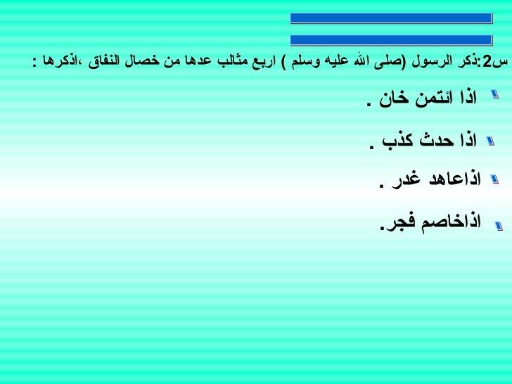 س 2: ذكر الرسول  ( صلى الله عليه وسلم  )  اربع مثالب عدها من خصال النفاق ،اذكرها  : يتبع: . . . . اذا ائتمن خان  .  اذا حد...