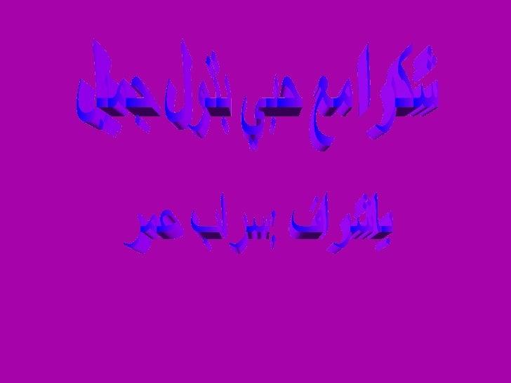 شكرا مع حبي بتول جميل باشراف :سراب عمر