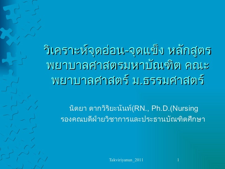 วิเคราะห์จุดอ่อน - จุดแข็ง หลักสูตรพยาบาลศาสตรมหาบัณฑิต คณะพยาบาลศาสตร์ ม . ธรรมศาสตร์ นิตยา ตากวิริยะนันท์  RN., Ph.D.(Nu...