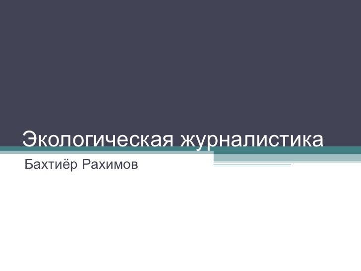 Экологическая журналистика   Бахтиёр Рахимов