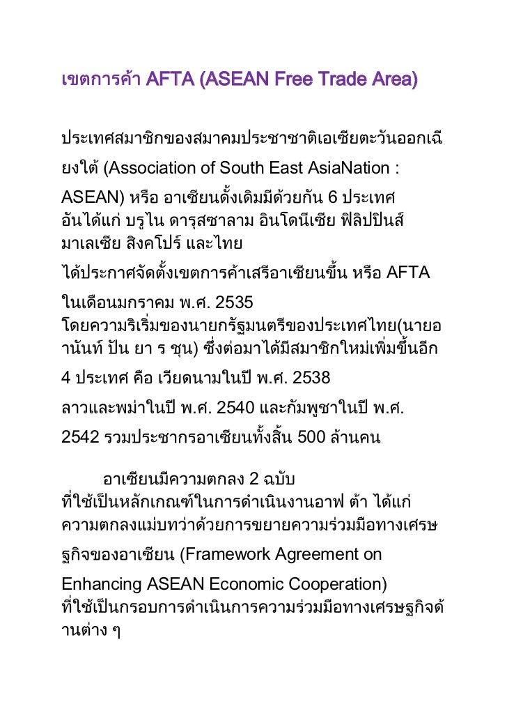 AFTA (ASEAN Free Trade Area)       (Association of South East AsiaNation :ASEAN)                                 6        ...